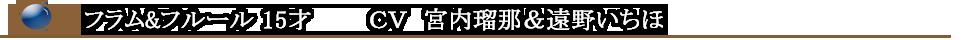 フラム&フルール   宮内瑠那  遠野いちほ